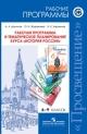 История России 6-9 кл. Рабочие программы и тематическое планирование